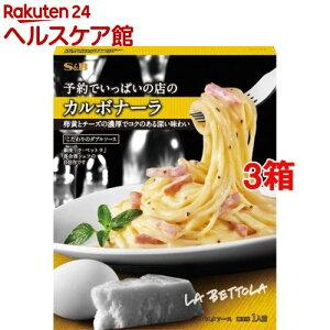 予約でいっぱいの店のカルボナーラ(140g*3箱セット)【予約でいっぱいの店】