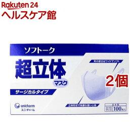 ソフトーク 超立体マスク サージカルタイプ ふつうサイズ(100枚入*2コセット)【超立体マスク】[花粉対策 風邪対策 予防]