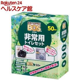 驚異の防臭袋BOS(ボス) 非常用トイレセット 50回分(1セット)【防臭袋BOS】[防災グッズ]