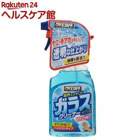 プロスタッフ ガラスクリーナースーパー(400ml)【プロスタッフ(自動車用品)】
