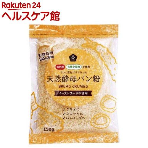 ムソー 国産有機小麦粉使用天然酵母パン粉 21621(150g)