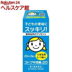 【第2類医薬品】コトブキ浣腸 20(20g*2コ入)【more99】【コトブキ浣腸】