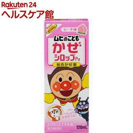 【第(2)類医薬品】ムヒのこどもかぜシロップPa ピーチ味(120ml)【ムヒ】