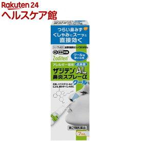 【第2類医薬品】ザジテンAL 鼻炎スプレーα クール(セルフメディケーション税制対象)(7ml)【ザジテン】
