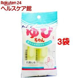 ハナキ ゆびちゃん 救急絆創膏用指サック サイズS(2本入*3コセット)【ハナキ】