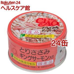 いなば チャオ とりささみ&キングサーモン(85g*24コセット)【チャオシリーズ(CIAO)】[キャットフード]