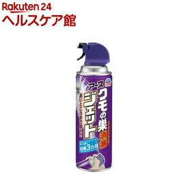 クモの巣消滅ジェット(450ml)【spts10】【アース】