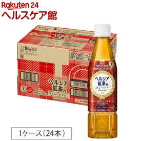 ヘルシア 紅茶(350ml*24本入)【ヘルシア】