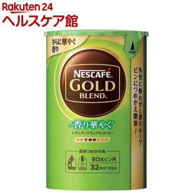 ネスカフェ ゴールドブレンド エコ&システムパック 香り華やぐ(65g)【ネスカフェ(NESCAFE)】
