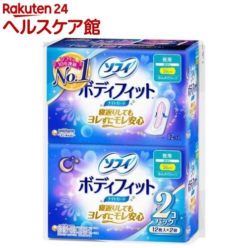 ソフィ ボディフィット ナイトガード(12枚*2コ入)【ソフィ】