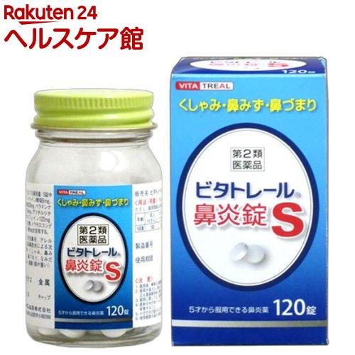 【第2類医薬品】ビタトレール 鼻炎錠S(120錠入)【ビタトレール】