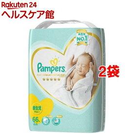 パンパース おむつ はじめての肌へのいちばん テープ スーパージャンボ 新生児(66枚入*2コセット)【パンパース】