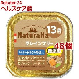 ナチュラハ グレインフリー やわらかチキン&野菜入り 13歳以上用(100g*48コセット)[ドッグフード]