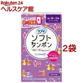 ソフィ ソフトタンポン スーパープラス(7コ入*2コセット)【ソフィ】[生理用品]