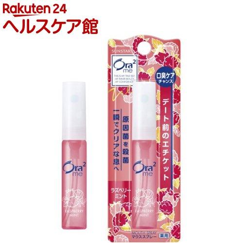 オーラツーミー 薬用マウススプレー ラズベリーミント(6mL)【Ora2(オーラツー)】
