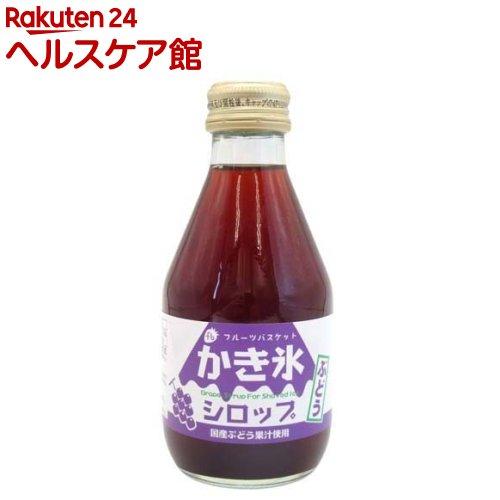 かき氷シロップ ぶどう(180mL)【フルーツバスケット】