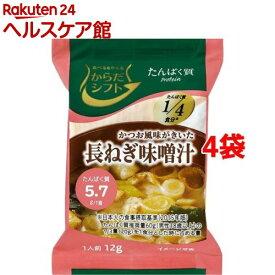 からだシフト たんぱく質 長ねぎ味噌汁(12g*4袋セット)【からだシフト】