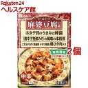 創健社 麻婆豆腐の素 レトルト(180g*2コセット)