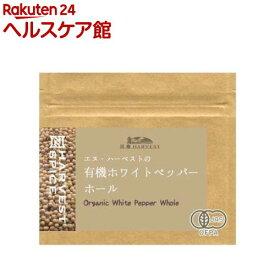 有機ホワイトペッパーホール(15g)【N・HARVEST(エヌ・ハーベスト)】