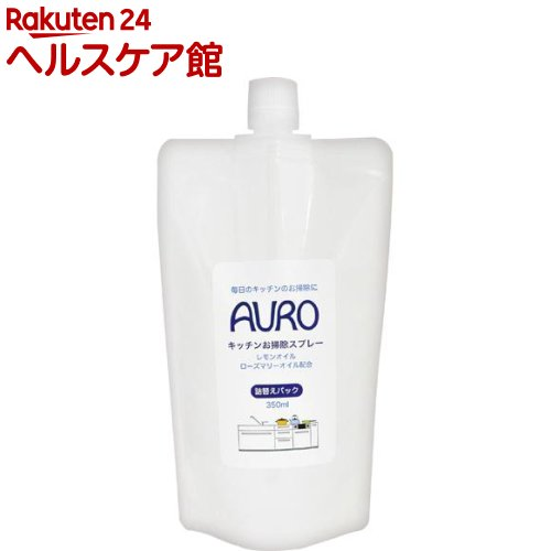 AURO キッチンお掃除スプレー 詰替パック(350mL)【アウロ(AURO)】