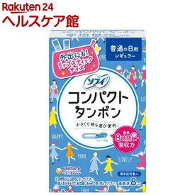 ソフィコンパクトタンポンレギュラー(8個入)【ソフィ】[生理用品]