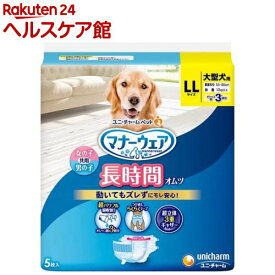 マナーウェア ペット用紙オムツ LLサイズ(5枚入)【マナーウェア】