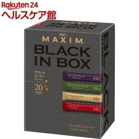 マキシム インスタント コーヒー ブラックインボックス アソート(2g*20本入)【more30】【マキシム(MAXIM)】