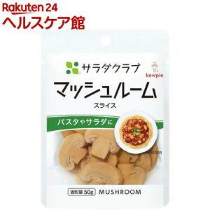 サラダクラブ マッシュルーム スライス(90g)【サラダクラブ】