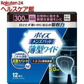 ポイズ メンズパッド 薄型ワイド 安心の多量用 300cc(12枚入)【ポイズ】
