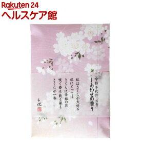 宇野千代 しあわせの香り スティック6本(香立付)(1セット)【宇野千代】