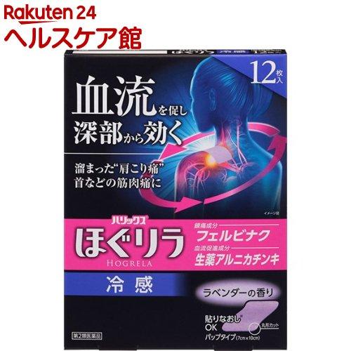【第2類医薬品】ハリックス ほぐリラ 冷感(セルフメディケーション税制対象)(12枚入)【ハリックス】