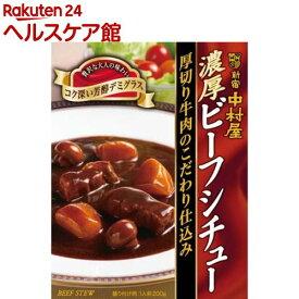 新宿中村屋 濃厚ビーフシチュー 厚切り牛肉のこだわり仕込み(200g)【spts2】【新宿中村屋】