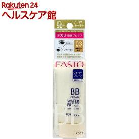 ファシオ BB クリーム ウォータープルーフ 03 健康的な肌色(30g)【fasio(ファシオ)】