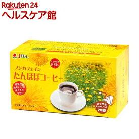 ゼンヤクノー たんぽぽコーヒー カップ用(2g*20袋入)