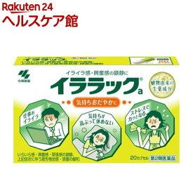 【第2類医薬品】イララック(20カプセル)