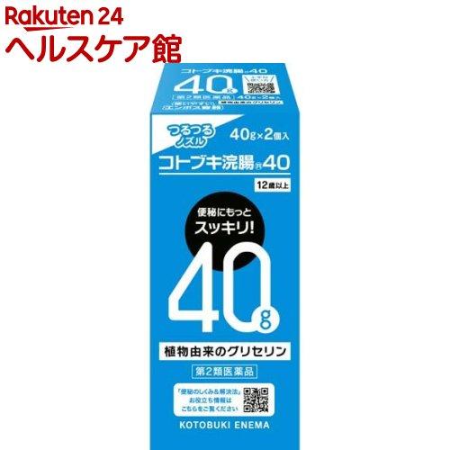 【第2類医薬品】コトブキ浣腸 40(40g*2コ入)【コトブキ浣腸】