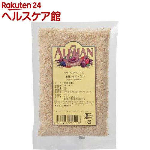 アリサン 有機アーモンドパウダー(100g)【アリサン】