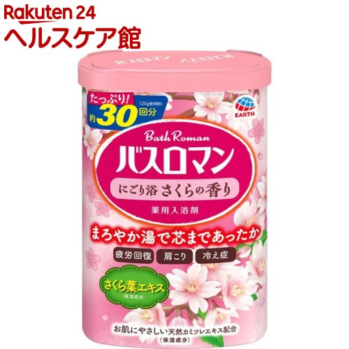 バスロマン にごり浴 さくらの香り(600g)【バスロマン】