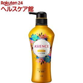 アジエンス しっとり保湿タイプ シャンプー ポンプ(450ml)【more20】【アジエンス(ASIENCE)】