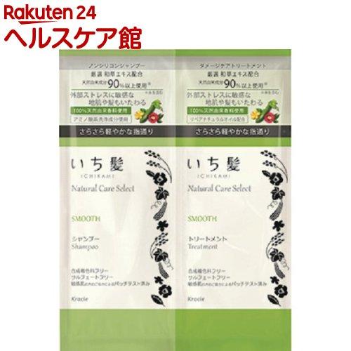 いち髪 ナチュラルケアセレクト スムースSP&TR ミニパウチ(10mL+10g)【いち髪】