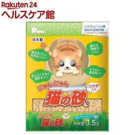 P.one にゃんにゃん猫の砂 ひのき入り(3.5L)【P・ワン(P・one)】