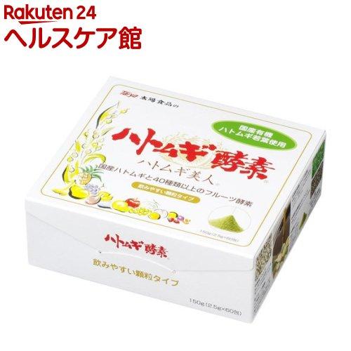 ハトムギ酵素 飲みやすい顆粒タイプ(2.5g*60包)【太陽食品】【送料無料】