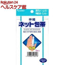 ピバンナー 伸縮ネット包帯 指用(5本入)【ピバンナー】