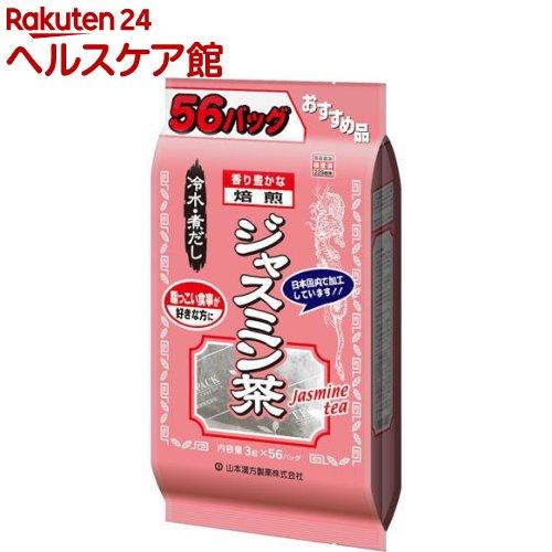 山本漢方 ジャスミン茶(3g*56分包)