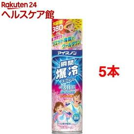 アイスノン 瞬間爆冷スプレー せっけんの香り 大容量(380ml*5本セット)【アイスノン】