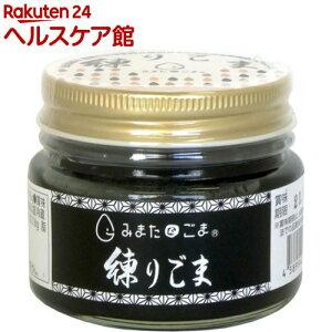 練りごま 黒 宮崎県産(95g)