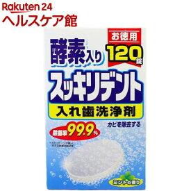スッキリデント 入れ歯洗浄剤(120錠)