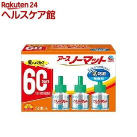 アース ノーマット 取替えボトル蚊取り 60日用 無香料(3本入)【spts10】【アース ノーマット】