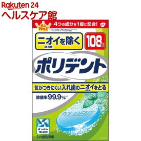 ニオイを除くポリデント 入れ歯洗浄剤(2.8g*108錠入)【ポリデント】