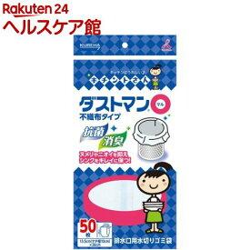 キチントさん ダストマン ○(マル)(50枚入)【more20】【キチントさん】